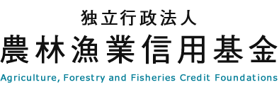 独立行政法人農林漁業信用基金 Agriculture, Forestry and Fisheries Credit Foundations