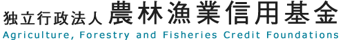農林漁業信用基金 Agriculture, Forestry and Fisheries Credit Foundations:トップページへ